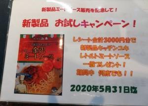新製品「キッチンユキ 老舗洋食屋さんの金沢ミートソース」