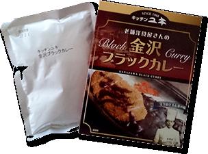 キッチンユキ「金沢ブラックカレー」レトルトパック